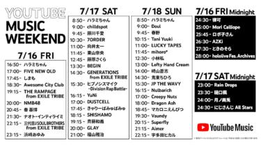 【無料ライブ映像】超豪華!! 54 組アーティスト『YouTube Music Weekend vol.3』習慣