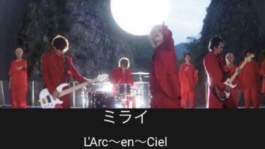 【期間限定公開MV】L'Arc~en~Ciel (ラルクアンシエル)『ミライ』習慣