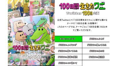 【映画『100日間生きたワニ』7/9(金)公開!】『100日企画 & LINE LIVE』習慣