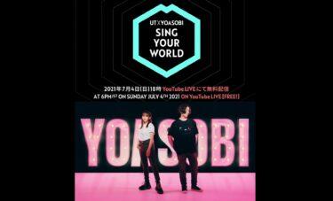 【無料スペシャルライブ】UT×YOASOBI『SING YOUR WORLD』習慣