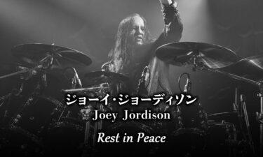 【R.I.P】元Slipknot(スリップノット)ドラマー『Joey Jordison(ジョーイ ジョーディソン)逝去』習慣
