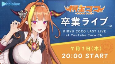 【桐生ココ 卒業ライブ】桐生会会長『KIRYU COCO LAST LIVE at YouTube Coco Ch.』習慣