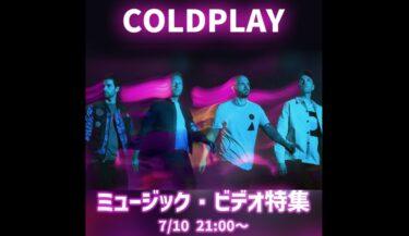 【無料 LINE LIVE】コールドプレイ『COLDPLAY ミュージック・ビデオ特集 #おうちで音楽』習慣