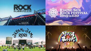 【フェス①②③④無料配信】#おうちでフェス『①「ROCK IN JAPAN FESTIVAL 2019」 ②「RISING SUN ROCK FESTIVAL 2019 in EZO」 ③「JAPAN JAM 2021」 ④「VIVA LA ROCK 2021」』習慣