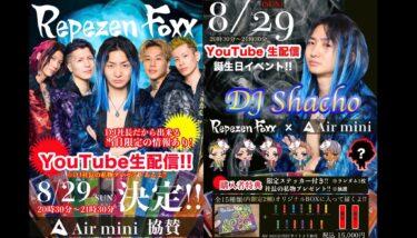 【YouTube生配信 & LINE LIVE】#DJ社長誕生祭『#DJ社長アメリカ行き直前スペシャル』【Repezen Foxx(レペゼンフォックス)】習慣
