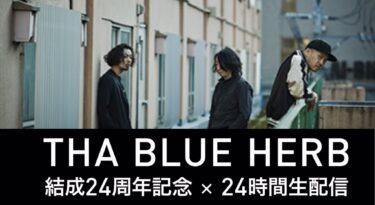 【24時間生配信】THA BLUE HERB(ザ ブルー ハーブ)『結成24周年記念24時間生配信』習慣