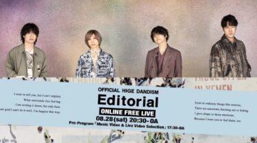 【オンラインフリーライブ】ヒゲダン『Official髭男dism「Editorial」発売記念ONLINE FREE LIVE』【OFFICIAL HIGE DANDISM】習慣