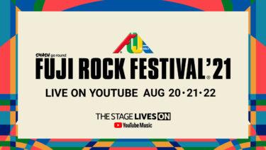 【無料ライブ配信】フジロック『FUJI ROCK FESTIVAL'21(フジロックフェスティバル '21)』習慣