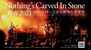 """【ライブ映像公開】Nothing's Carved In Stone「Chaotic Imagination」(From """"Live at 野音 2019 ~Tour Beginning~"""")習慣"""