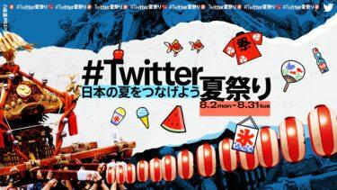 【生配信】8/27(金)19:00-22:00『#Twitter夏祭り〜真夏の打ち上げ〜』習慣