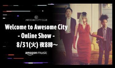 【無料配信ライブ】Awesome City Club(オーサムシティクラブ)&DÉ DÉ MOUSE(デデマウス)『Welcome to Awesome City -Online Show-』習慣
