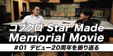 【1週間限定映像】コブクロ『Star Made Memorial Movie』習慣