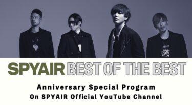 【9日間連続無料ライブ映像】SPYAIR (スパイエアー) 『「BEST OF THE BEST」発売記念 Anniversary Special Program』習慣