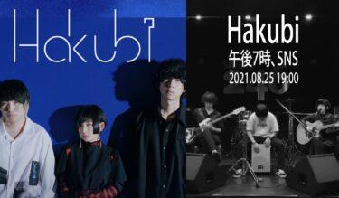 【弾き語り生配信】Hakubi『午後7時、SNS 2021.08.25 19:00』習慣
