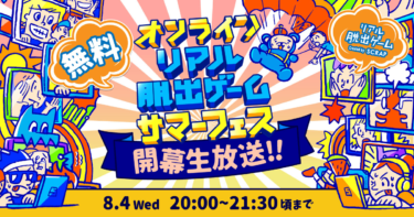 【無料イベント】『オンラインリアル脱出ゲームサマーフェス』習慣