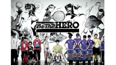 【パラスポーツ普及啓発映像】『サンボマスター / その景色を -「Be The HERO」コラボムービー-』習慣