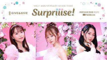 """【無料オンラインライブ】Give&Give『Half Anniversary Show Case """"Surpriiise!""""』習慣"""