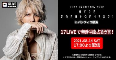 【17LIVE無料独占ライヴ配信】HYDE (ハイド)『20th Orchestra Tour HYDE ROENTGEN 2021』習慣
