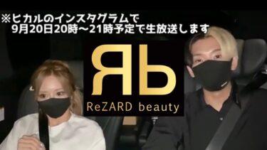 【テレビCMに出る瞬間を一緒に観る生放送インスタライブ】門りょう×YouTuberヒカル『ReZARD beauty』習慣