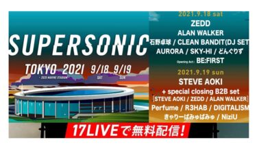 【17LIVEで無料配信!】『SUPERSONIC 2021』『SUPERSONIC on 17LIVE』習慣