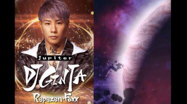 【DJ GINTA ソロデビュー!】DJ銀太 – 1st シングル『Jupiter』【Repezen Foxx】習慣