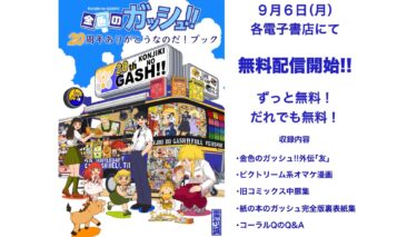 【無料電子本】雷句誠『金色のガッシュ!!20周年ありがとうなのだ!ブック』習慣