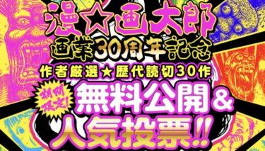 【読切30作無料公開&読切人気投票】『漫☆画太郎画業30周年記念』習慣