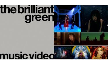 【フルMV15曲一挙公開】the brilliant green(ザ ブリリアント グリーン) デビュー25周年記念!習慣
