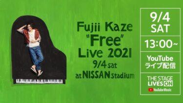 """【無料生配信ライブ】藤井 風『Fujii Kaze """"Free"""" Live 2021』習慣"""