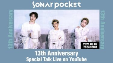 【YouTube&SSC生配信】『ソナーポケット 13th Anniversary Special Talk Live on YouTube』習慣