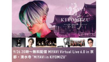 "【期間限定無料ライブ配信】雅『MIYAVI Virtual Live 6.0 in 京都・清水寺 ""MIYAVI in KIYOMIZU""』習慣"