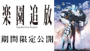 【アニメ映画・期間限定公開】『楽園追放 -Expelled From Paradise-』習慣