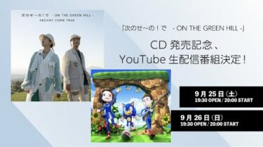 【YouTube生配信番組】DREAMS COME TRUE × ソニック!?『「次のせ〜の!で - ON THE GREEN HILL -」CD発売記念、YouTube生配信番組』【ゲスト:宇野実彩子(AAA)中田圭祐(俳優)等】習慣