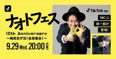 【TikTok LIVE & YouTube生配信】ナオト・インティライミ『ナオトフェス 10thAnniversary〜発売日ダヨ!全員集合!〜』習慣