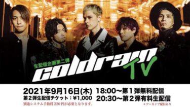 """【《無料&有料》LINE LIVE】『""""coldrainTV""""第2弾』習慣"""