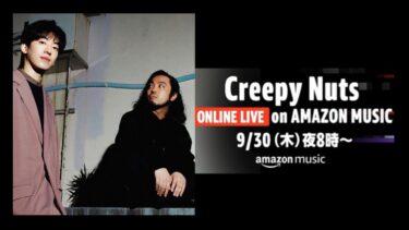 【無料ライブ配信】Creepy Nuts (クリーピーナッツ)『Online Live on Amazon Music』『Ginza Sony Park Live』習慣