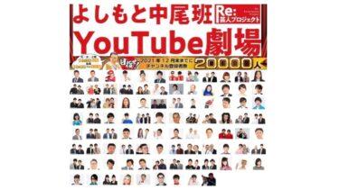 【1周年記念12時間生配信ライブ】『よしもと中尾班 YouTube 劇場』習慣