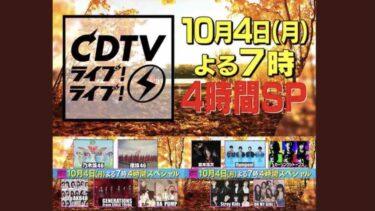 【超豪華4時間SP & 90分ブチ抜きLIVE】『CDTVライブ!ライブ!4時間スペシャル』『back numberフェス』習慣
