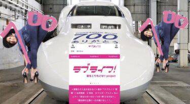 【祝☆700日•ブログ毎日更新】700系 ななお!?『ラブライフ! 愛をとりもどせ!! project』習慣