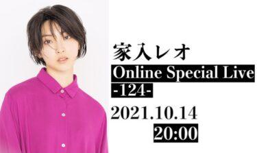 【無料YouTube生配信スペシャルライブ!】Leo Ieiri『家入レオ Online Special Live -124-』習慣
