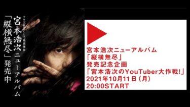 【期間限定公開中Youtube生配信】トーク & 弾き語り『宮本浩次のYouTuber大作戦!』習慣
