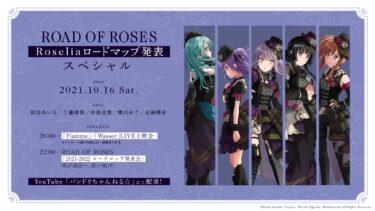 【単独ライブ上映 & 新情報】Roselia (ロゼリア){「BanG Dream! (バンドリ!)」}『ROAD OF ROSES -Roselia ロードマップ発表スペシャル-』習慣
