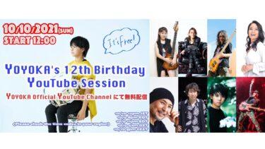 【天才少女ドラマー全世界無料配信】よよか『YOYOKA's 12th Birthday YouTube Session』習慣
