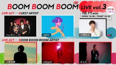 【無料ライブ配信イベント】フレデリック/yama/上野大樹/mihoro*/さんひ『BOOM BOOM BOOM LIVE vol.3』習慣